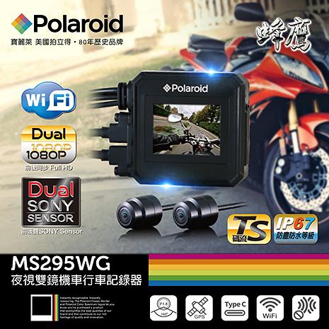 Polaroid寶麗萊 MS295WG 機車夜視前後雙鏡頭行車記錄器-內附32G卡(加送-擦拭巾+