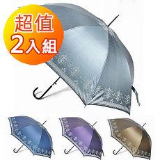 (特卖)【2mm】巴洛克色胶抗UV自动直伞(超值两入组)