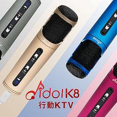 idol K8 偶像K吧 個人行動KTV (特賣)