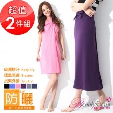 BeautyFocus-2件組-台灣製抗UV檢測認證吸排防曬裙(4410)黑色