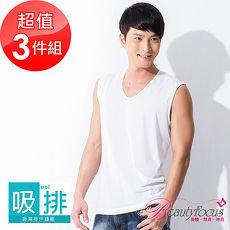 BeautyFocus(3件組)台灣製涼爽舒適棉吸排寬肩背心(3810-白M-XL)