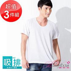BeautyFocus(3件組)台灣製涼爽舒適棉吸排短袖衫(7004-白M-XL)