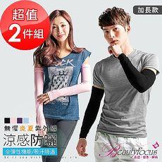 BeautyFocus2件組台灣製抗UV涼感運動袖套24110-加長款-特賣黑+深紫