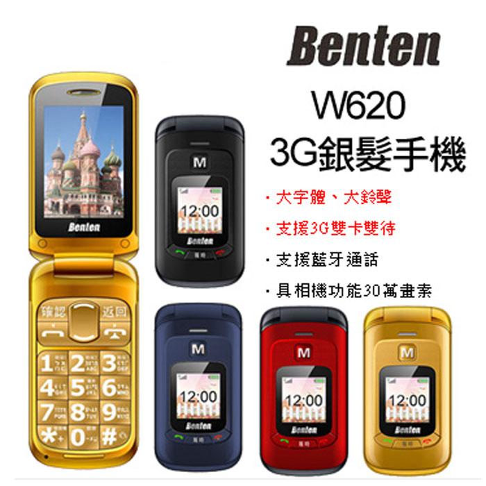 Benten W620 W+G(3G+2G)雙卡雙待銀髮族御守機(原廠全配)