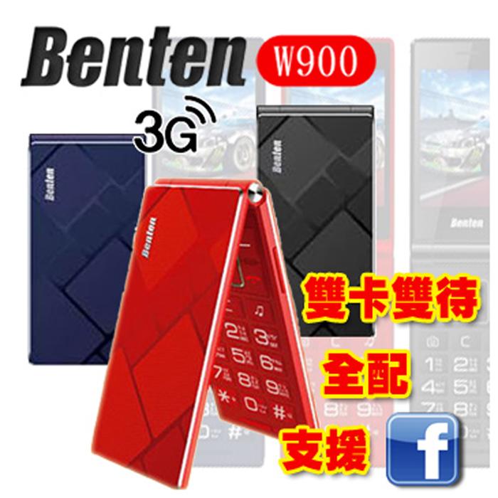 【原廠全配】Benten W900 鋁合金美型 3.3吋大螢幕 3G版雙卡雙待 摺疊式老人機