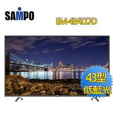 SAMPO 聲寶 43吋低藍光LED液晶顯示器 EM-43AT17D(贈KUBE藍芽音箱)