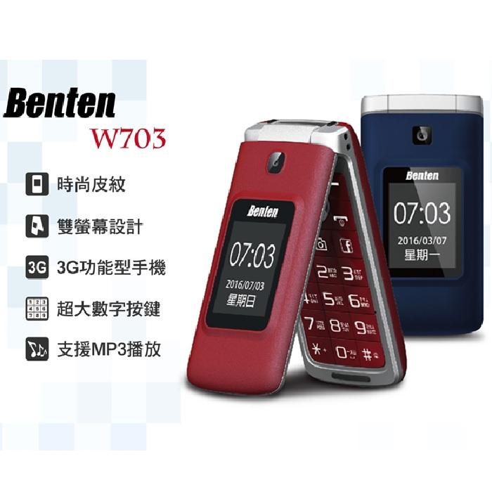 【Benten 奔騰】W703 3G 時間外殼顯示折疊式功能型手機