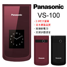 【Panasonic】VS100 2.8吋雙大畫面老人機(贈腰掛皮套)