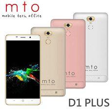 【美迪欧MTO】D1 Plus 四核心5.5吋4G LTE智慧双卡机
