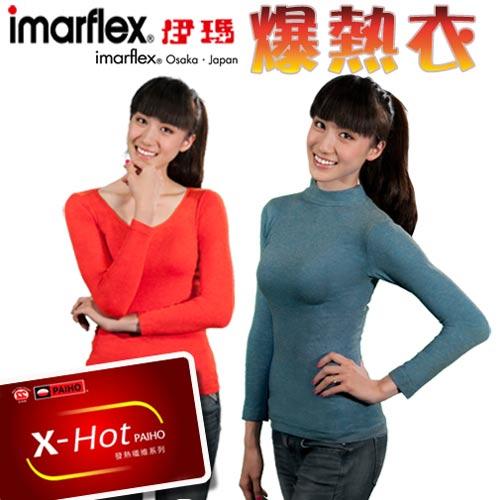 【imarflex伊瑪】時尚立領發熱衣(4件入)