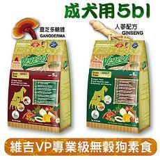 【維吉 VegePet-買5磅送1磅】VP專業級成犬無穀素狗食(靈芝、人參-5BL)