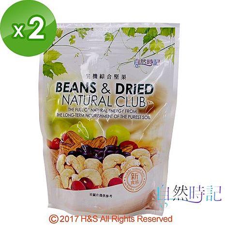 【自然時記】生機綜合堅果2包(200g/包)