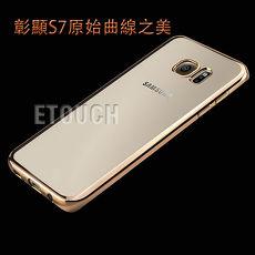 三星Samsung S7 edge 及S7手機殼保護殼ETOUCH電鍍邊框保護套軟殼