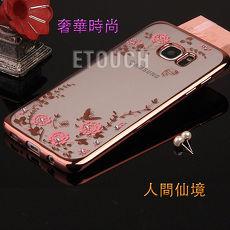 三星Samsung S7及S7edge手機殼保護殼ETOUCH人間仙境電鍍鑲鑽軟殼
