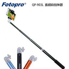 FOTOPRO QP-903 套組 自拍棒 自拍神器(QP903+SJ85強力手機夾+藍芽遙控器)質感佳 夾很緊 可遙控