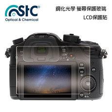 STC 鋼化光學 9H 螢幕保護 玻璃 保護貼 適用 Panasonic LX100