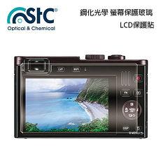 STC 鋼化光學 9H 螢幕保護 玻璃 保護貼 適用 Leica d-lux