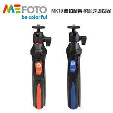 MeFOTO 美孚 MK10 自拍腳架 自拍器 適用GOPRO/手機/相機 附藍芽 遙控器 藍/紅 (公司貨) (特殺)