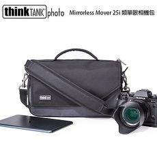 【thinkTank 創意坦克】 Mirrorless Mover 25i 側背 相機包 (MM661 附雨罩)