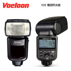 Voeloon 偉能 V58 機頂閃光燈 高速同步TTL  CANON /NIKON (湧蓮公司貨)