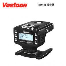 Voeloon 偉能 810-RT 觸發器 閃光燈 引閃器 單顆 CANON /NIKON (湧蓮公司貨)