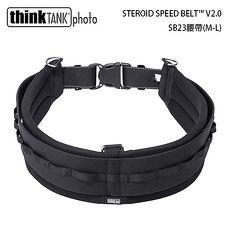 【thinkTank 創意坦克】Steroid Speed Belt V2.0 加寬版腰帶 M-L (SB023,公司貨)