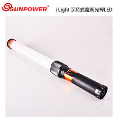 Sunpower i Light 手持式魔術光棒 LED燈 可調兩段 攝影 燈具 (公司貨)