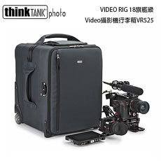 結帳再88折-thinkTank 創意坦克 VIDEO RIG 18 旗艦級 Video攝影機 行李箱 (VR525,公司貨)