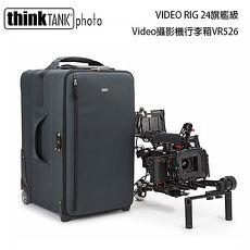 結帳再88折-thinkTank 創意坦克 VIDEO RIG 24 旗艦級 Video 攝影機 行李箱 (VR526,公司貨)
