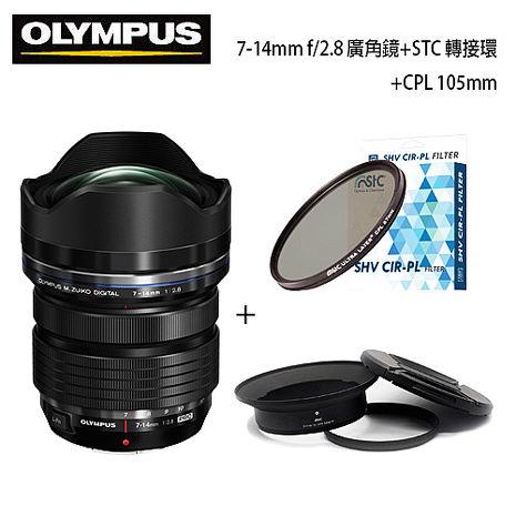 OLYMPUS 7-14mm F2.8 廣角鏡 +STC 接環組+CPL 偏光鏡 105 mm (7-14 公司貨)