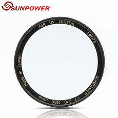SUNPOWER AIR UV 49mm 超薄銅框 鈦元素 鏡片 濾鏡 保護鏡(49,湧蓮公司貨)
