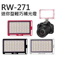 ROWA 樂華 RW-271 迷你型輕巧補光燈 紅 黑 鈦三色 LED 亮度 色溫 可調 攝影燈(RW271,公司貨)