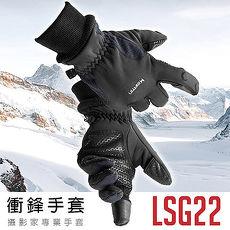 Matin LSG22 衝鋒手套 攝影家 攝影手套 公司貨