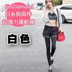 【KissDiamond】日系假兩件撞色超彈力運動褲(繽紛五色可選S-L) (APP)