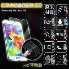 【碎屏終結者】超級無敵防爆膜-適用Samsung Galaxy S5(真正防爆 比鋼化玻璃膜更優)