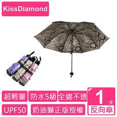【KissDiamond】奶油狮潮流摇滚仿天堂手开三折伞手开反向伞 三色可选(特卖)