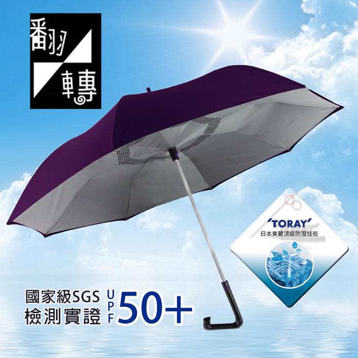 【KISSDIAMOND】原創金三角握把翻轉典藏反向傘 抗曬/東麗酒伊面料/抗強風/防潑水5級/抗UV紫色