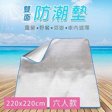 【KISSDIAMOND】220X220CM 雙面防潮鋁箔野餐地墊(好收納/露營/戶外/野餐/睡墊/隔熱/居家/睡墊)