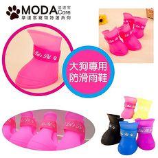 【摩達客寵物系列】大狗雨鞋果凍鞋(螢光粉紅色)防水寵物鞋狗鞋