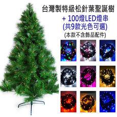 【摩達客】(預購3~5天出貨)台灣製造 6呎 / 6尺(180cm)特級綠松針葉聖誕樹 (不含飾品)+100燈LED燈2串(附控制器跳機)紅光