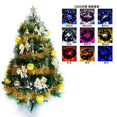 【摩達客】(預購3~5天出貨)台灣製3尺(90cm)特級綠松針葉聖誕樹 (金色系配件)+100燈LED燈一串紅光