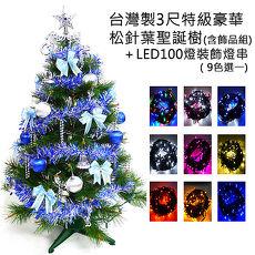 【摩達客】(預購3~5天出貨)台灣製3尺(90cm)特級綠松針葉聖誕樹 (藍銀色系配件)+100燈LED燈一串紅光