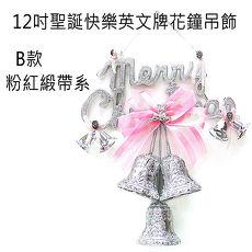 【摩達客】(預購3~5天出貨)台灣工藝12吋聖誕快樂金色英文字牌花鐘吊飾(粉紅銀系)