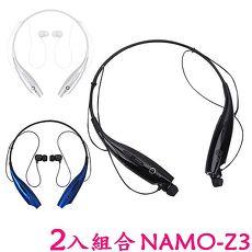 【2入超值組合】長江NAMO Z3運動型防汗頸掛藍牙耳機