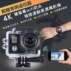 【第六代】真4K高清畫質WIFI雙螢幕可潛水運動攝影機SHD(贈搖控器)白色