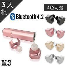 $865 /組【3入組】精美口紅造型磁吸雙耳藍牙耳機K3(攜帶式磁吸充電)(多入賣場)