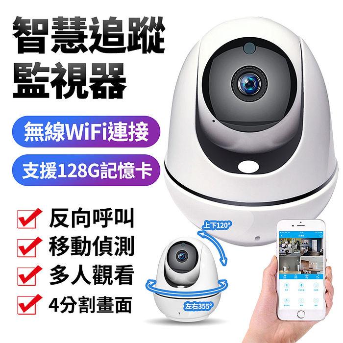 【Uta】智能AI追蹤無線網路監視器VS6(特賣)