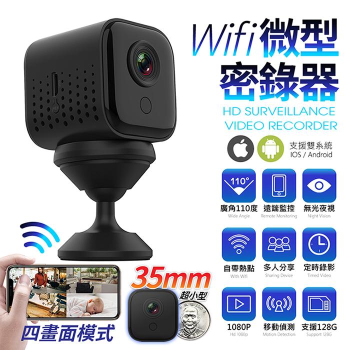 【20光棍】微型WIFI無線居家遠端攝影機/監視器VS8(進階版)