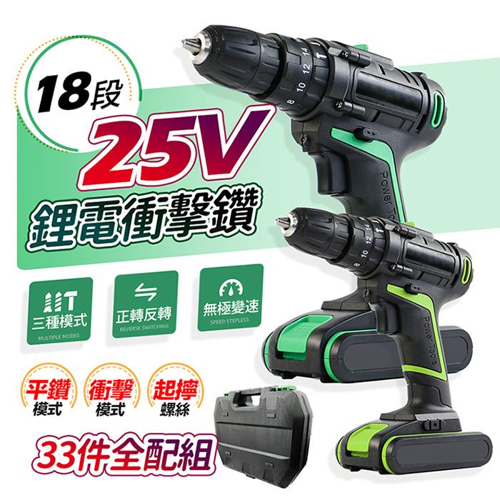 【FJ】專業25V衝擊加強版電鑽工具組(附贈33件豪華組)墨綠色