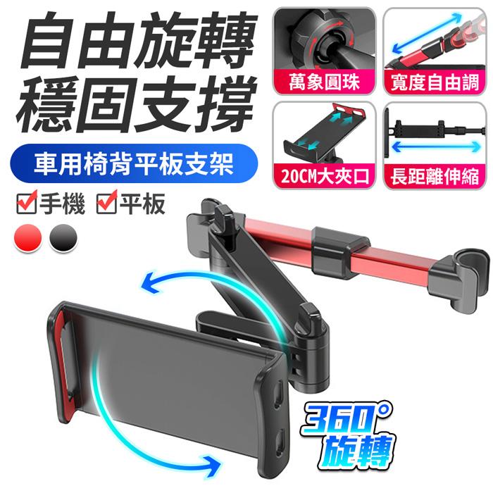 【FJ】車用椅背手機平板支架DS7(適用4-11吋)黑色